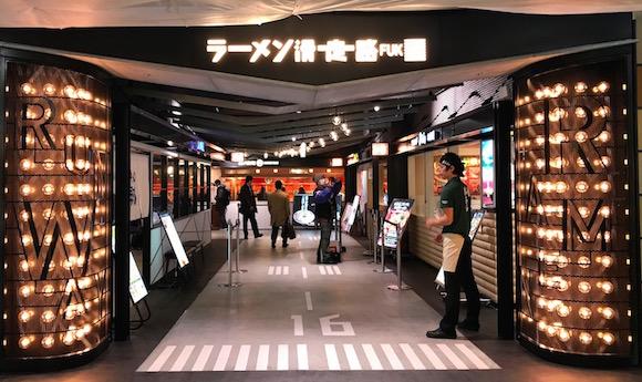 全国の有名ラーメンが食べられる激アツスポット「ラーメン滑走路」に行ってみた / 福岡空港国内線