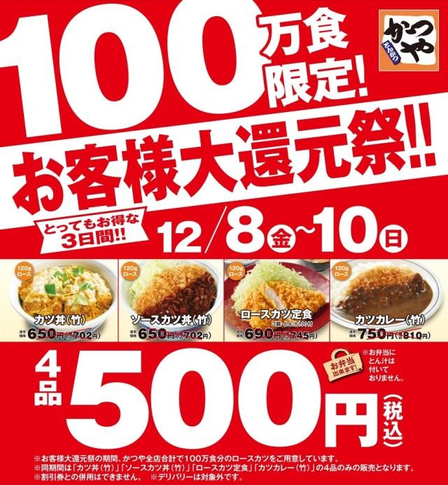【神セールきた】「かつや」が定番4品をワンコインで販売するぞーッ! ロースカツ定食もカツカレーも500円!! 明日12/8からスタート