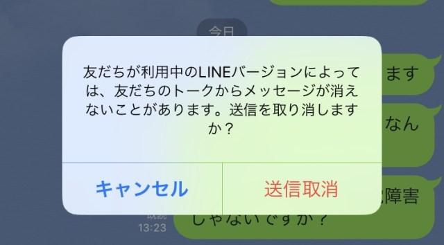 【激怒】LINEの「誤送信取り消し機能」が全く使えないと判明! それじゃ意味ねえだろうがよォォオオオ!!