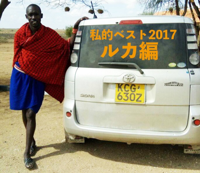 【私的ベスト】記者が厳選する2017年のお気に入り記事5選 〜マサイ族の戦士・ルカ編~(マサイ通信:第127回)
