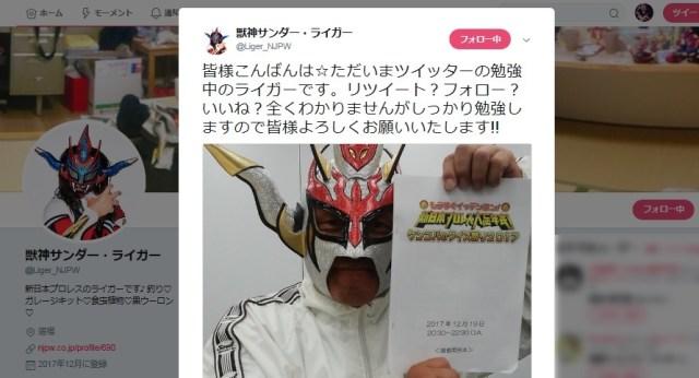 """【乙女かよ】獣神サンダーライガーさん、公式Twitterを開設するも """"♡"""" を連発しファンが戸惑う"""
