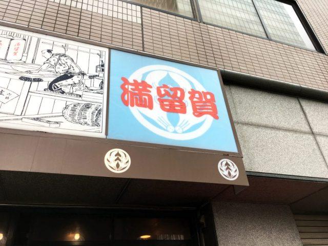 【立ちそば放浪記】20年以上浜松町を支えた名店『満る賀』が2017年12月で閉店 / 理由は「オリンピックで○○がなくなるから」