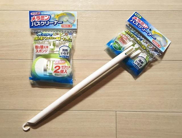 【100均検証】お風呂掃除にはキャンドゥで売ってる『メラミンバスクリーナー・柄付き』がマジ最強!