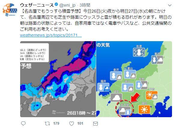 【悲報】名古屋、終了のお知らせ / 明日12月27日の通勤・通学は地獄と化すか