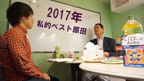 【私的ベスト】記者が厳選する2017年のお気に入り記事5選 〜原田たかし編~