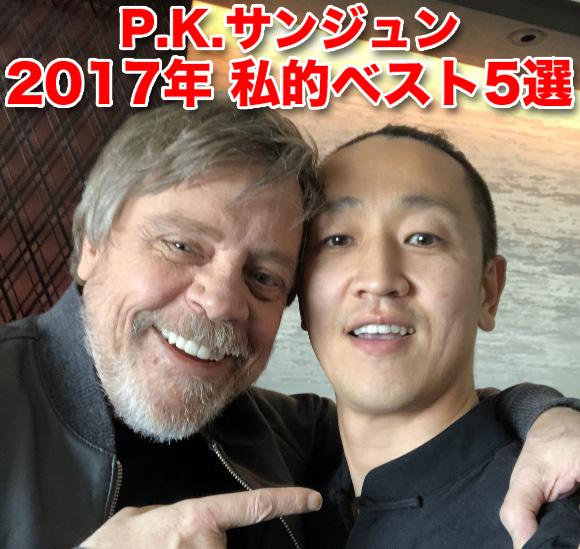 【私的ベスト】記者が厳選する2017年のお気に入り記事5選 〜P.K.サンジュン編〜
