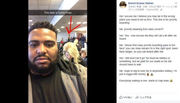 空港でヒドい人種差別を受けた米男性の切り返しが痛快! → その場で拍手が巻き起こる