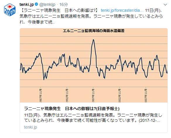 【日本オワタ】冬将軍だけでなく「ラニーニャ」までもが6年ぶりに襲来! 日本、ついに戦場と化す