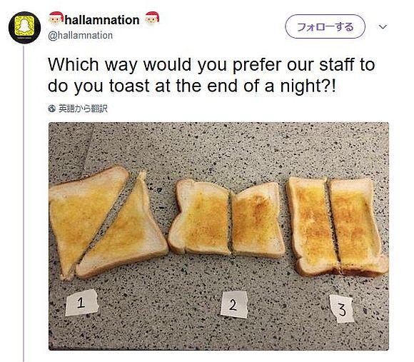 「トーストの切り方」でネット民の意見が大割れに! あなたは3種類のうちどのタイプ!?