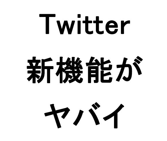 【悲報】ツイッタージャパンが検討している新機能がヤバイ