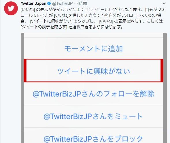 """【不評】Twitterが """"いいね"""" の仕様変更『タイムラインに表示されなくなるよ!』→ Twitter民総ツッコミ「そういうことじゃないんだよ……」"""