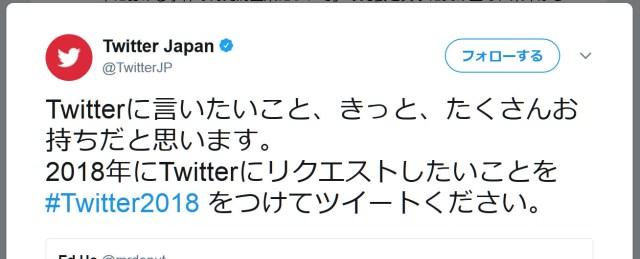【やっぱり】Twitterがユーザーに『Twitterについてのリクエスト』を募集! もっとも言われてるのがアレの廃止……