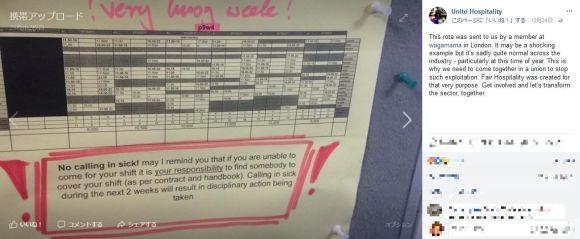 「病欠したら懲戒処分」 英の日本食チェーン『ワガママ』が従業員に警告して炎上 → 謝罪