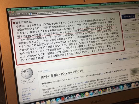 Wikipedia(ウィキペディア)に寄付をしない自分に負い目を感じるネット民が海外で続出しているらしい「罪悪感で夜も眠れない…」など