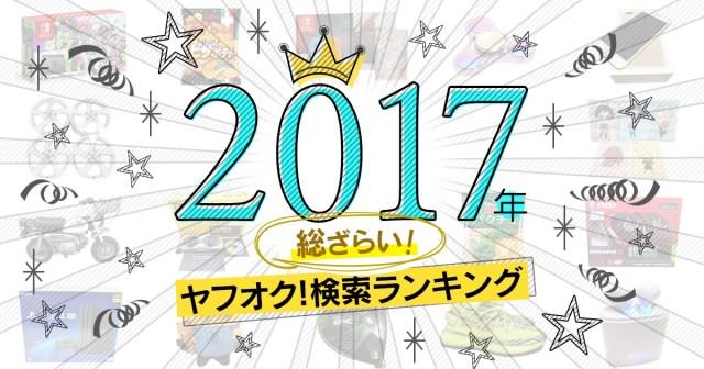 転売ヤーも納得『ヤフオク! 急上昇ワードランキング2017』が発表される → ピザポテトやカールを抑えて1位に輝いたのは……!