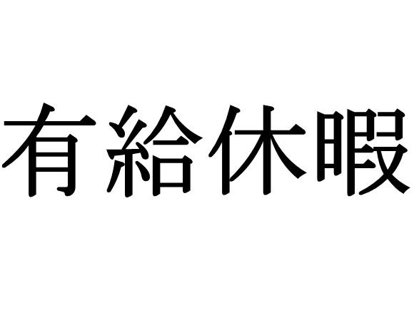 【知ってた悲報】日本の有給消化率、2年連続で世界最下位に / 他の追随を許さないワースト率に震えた