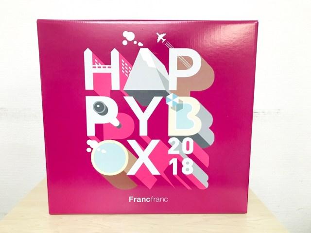 【2018年福袋特集】『Francfranc(フランフラン)』のピンク「TRAVEL」(5400円)は旅行用にあるとちょっと嬉しいアイテムが盛り沢山!