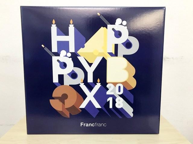 【2018年福袋特集】『Francfranc(フランフラン)』のブルー「PARTY」(5400円)はオシャレなキッチンアイテム満載でワクワクが止まらない!