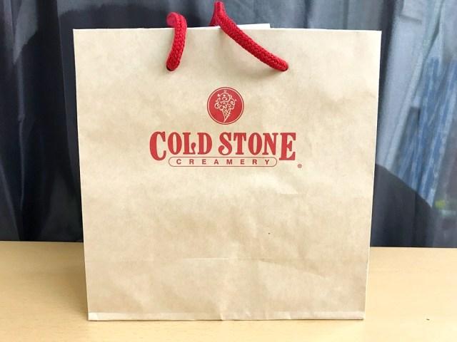 【2018年福袋特集】コールドストーンの福袋(1000円)の中身がヤヴァイ! もはや福袋という概念を突破した男のなかの男