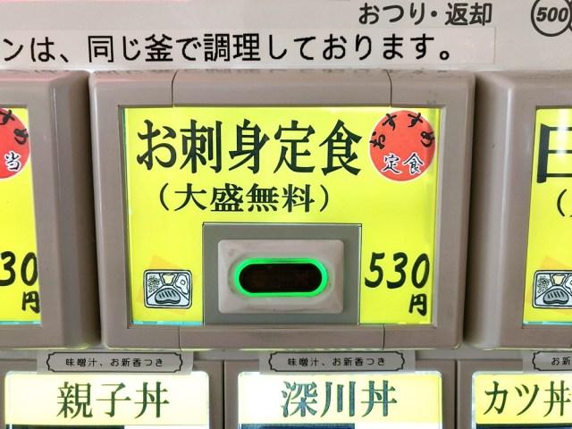 【超トリビア】江東区役所では限定20食で「お刺身定食」が食べられる / しかも530円と激安! 大盛りも無料だぞ!!