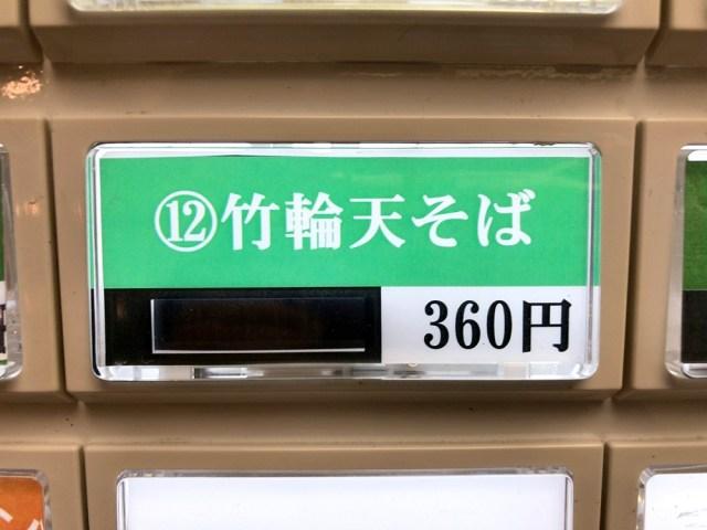【コスパ最強】中野区役所で「ちくわ天そば」を頼んだらスゴイのが来た! さらに70円でカレーも付いてきた(笑)