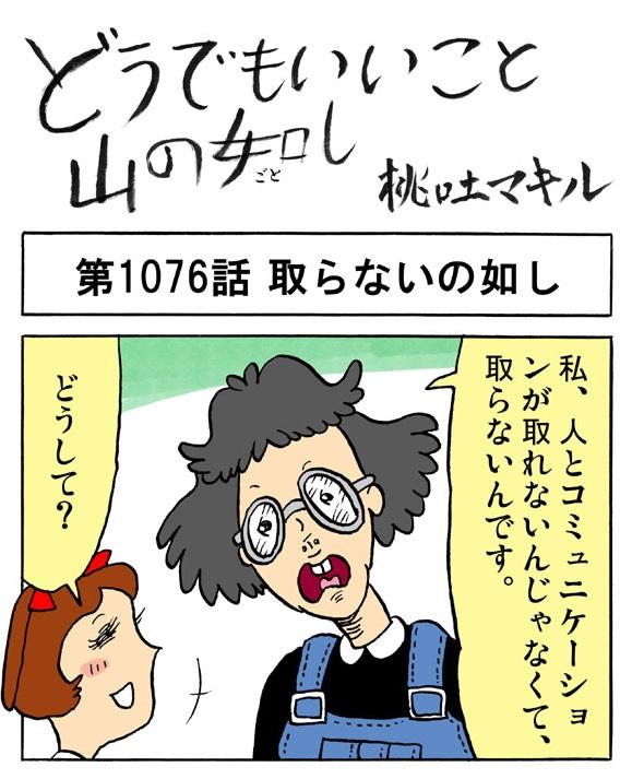 【4コマ】コミュ障じゃないの! あえてコミュニケーション取らないの!!