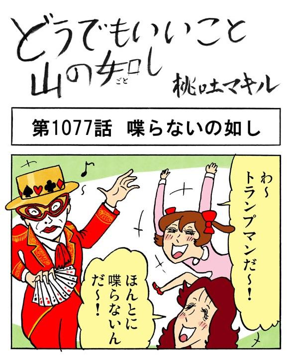 【4コマ】トランプマン登場!