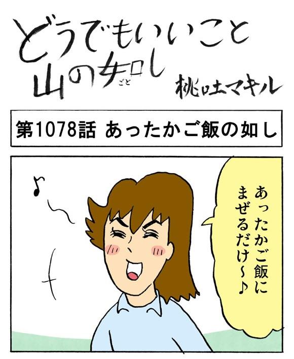 【4コマ】読み終えると狂気を感じる漫画