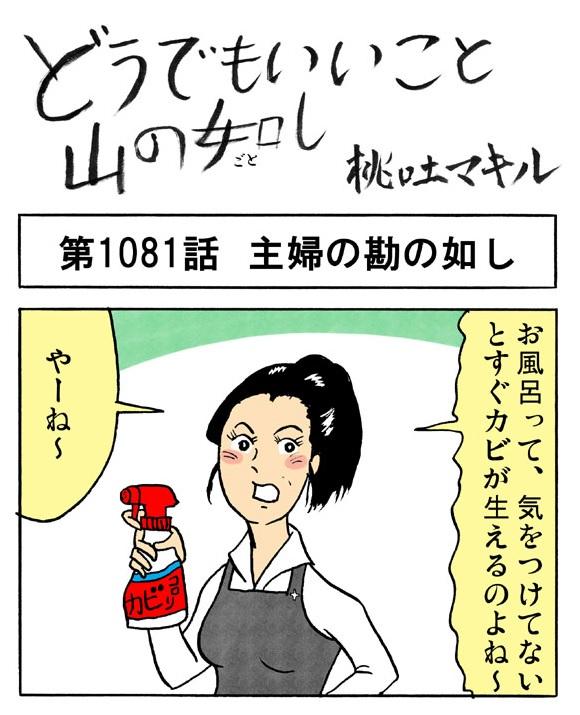 【4コマ】風呂カビの陰謀論