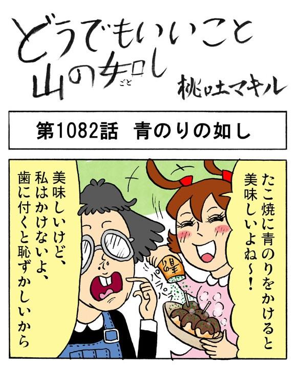 【4コマ】青のりを歯につけない食べ方