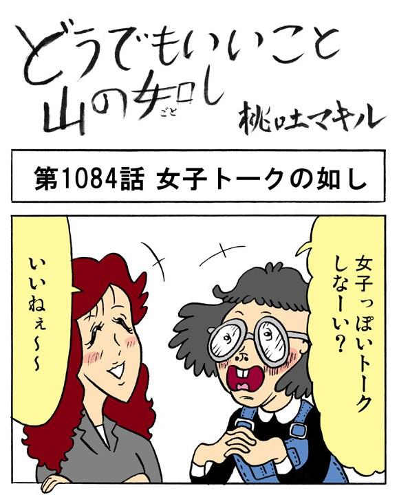 【4コマ】「女性はみんな眠り姫☆」なんだってさ