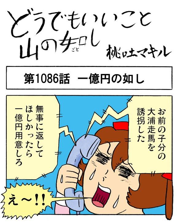 【4コマ】誘拐事件発生!