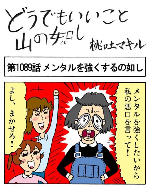 【4コマ】メンタルを強くしたい!