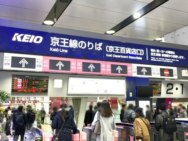 【絶望】京王線の終電で寝てしまった結果 → この世でもっとも深い闇に包まれた場所に辿り着いた話