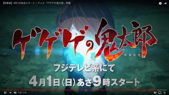 【待ってた】4/1からアニメ『ゲゲゲの鬼太郎』がスタート! 初代鬼太郎役・野沢雅子さんが目玉おやじに!! ネットの声「見たいからテレビ買おう」