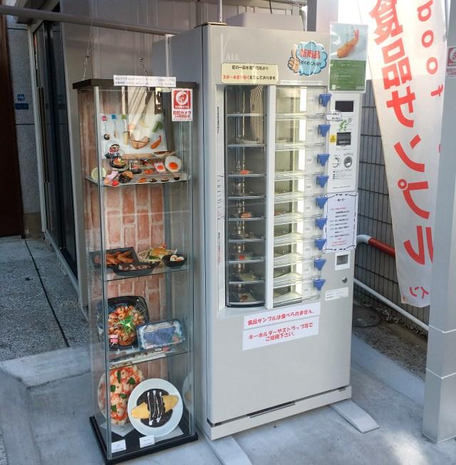 食品自販機かと思ったら「食品サンプル自販機」でマジびびった! メーカー直販だから結構お安いんですよッ!!