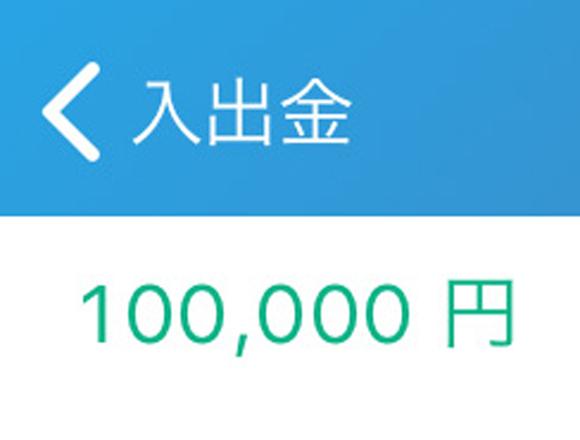 【絶望】勢いで『仮想通貨に10万円』突っ込んだ人が速攻で1万5000円溶かして発狂寸前!! 「人間不信、世界不信になる……」