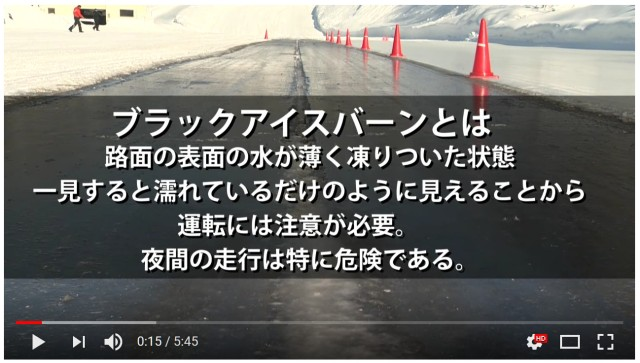 【動画あり】JAFがドライバーに注意喚起! 路面の凍結を判断しにくい「ブラックアイスバーン」とは何か?