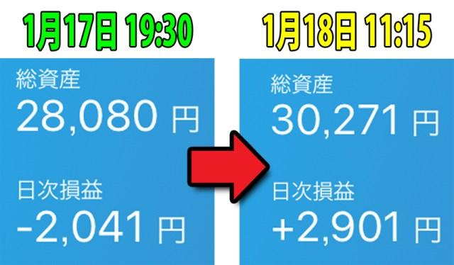 【天国】仮想通貨まさかの反発! ビットコイン爆上げッ!! 大赤字から一転してグイグイ値が上がるーーーッ!!
