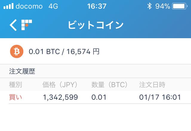 【地獄】仮想通貨大暴落のさなか「ビットコイン」を買ってみた結果 → ぐいぐい下がるーーーッ!!