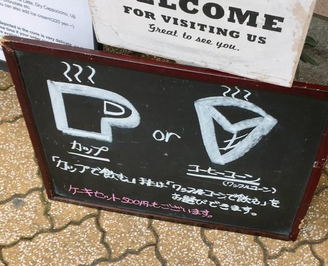 【ナゾ】コーヒーを「カップで飲む」か「コーンで飲む」か選べる店だと!? 『COFFEE CONE TOKYO』東京・高円寺