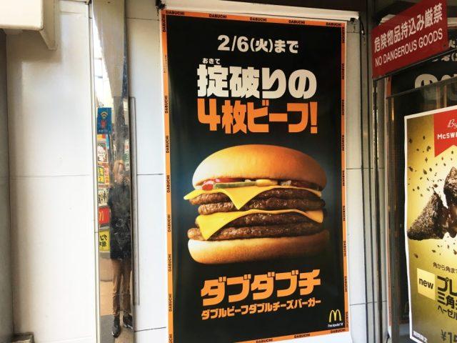 【正直レビュー】マクドナルドの4枚パティバーガー「ダブダブチ」を食べてみた結果