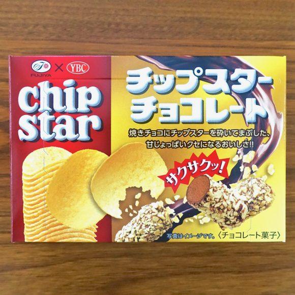 """これは新感覚!「チップスターチョコレート」が焼きチョコ&チップスターで食感と味のバランス良好!! ついつい手が伸びる """"危険な菓子"""""""