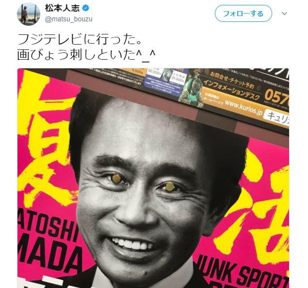【悲報】ダウンタウン松本さん、浜田さんへの愛が強すぎて小学生みたいなことをしてしまう
