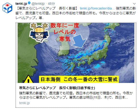 【注意喚起】明日1/11は家から出るな! マイナス9℃以下の最強の寒気が日本襲来へ