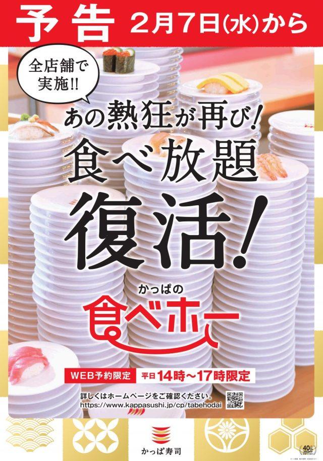 【神コスパ】かっぱ寿司の食べ放題『食べホー』開催キタァァァアアア! 2018年2月7日から全店舗で!!