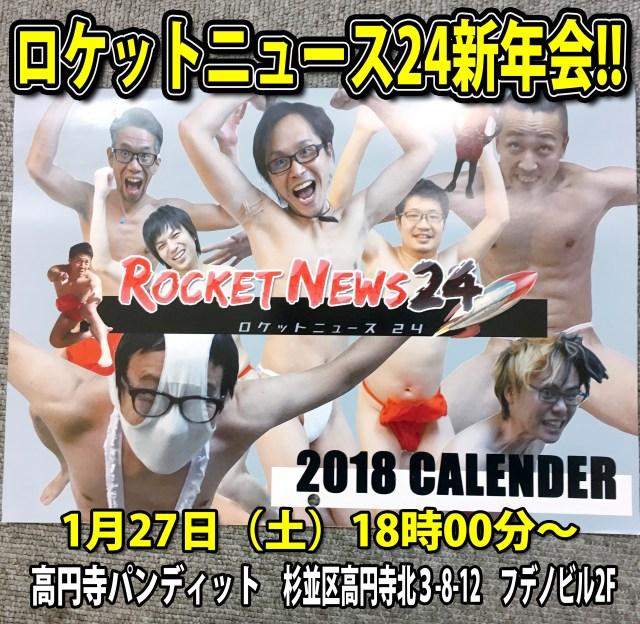 【イベント】ロケットニュース24新年会開催! 福袋&お楽しみプレゼントを大量に用意してるぞ~ッ!!