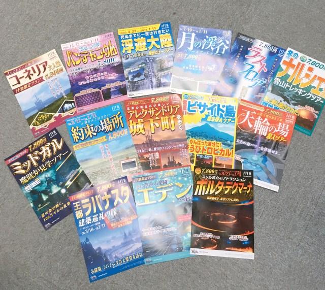 【マジかよ】旅行パンフレットかと思って持って帰ったら、『ファイナルファンタジー』の広告で笑った