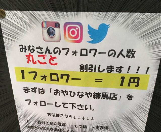 【マジかよ】「1フォロワー = 1円」で割引が適用される居酒屋『おやひなや練馬店』に行ってみた!! 割引ルールを詳しく解説