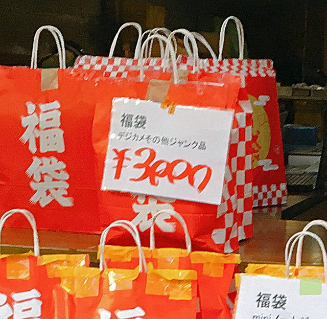 【2018年福袋特集】アキバのジャンクショップの3000円福袋が意外とまともだった件